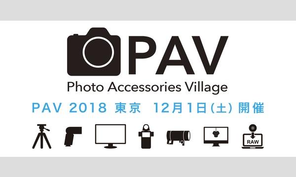PAV2018東京 イベント画像1