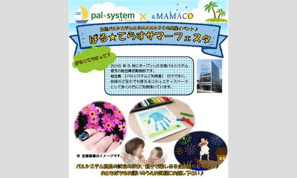 8/25(金)ぱる☆てらすサマーフェスタ in埼玉イベント