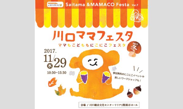 Saitama&MAMACO Festa vol.7 川口ママフェスタ2017冬~ママもこどももにこにこフェスタ~ in埼玉イベント