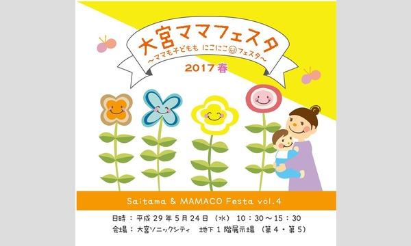 大宮ママフェスタ2017春~ママもこどももにこにこフェスタ~Saitama & MAMACO Festa vol.4 in埼玉イベント