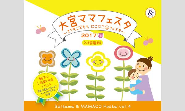大宮ママフェスタ2017春~ママもこどももにこにこフェスタ~Saitama & MAMACO Festa vol.4 イベント画像1