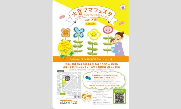 大宮ママフェスタ2017春~ママもこどももにこにこフェスタ~Saitama & MAMACO Festa vol.4 イベント画像2