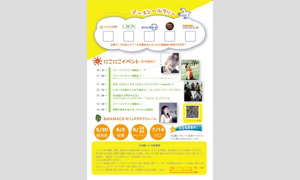 大宮ママフェスタ2017春~ママもこどももにこにこフェスタ~Saitama & MAMACO Festa vol.4 イベント画像3