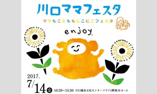 川口ママフェスタ2017夏~ママもこどももにこにこフェスタ~Saitama &MAMACO Festa vol.5 in埼玉イベント
