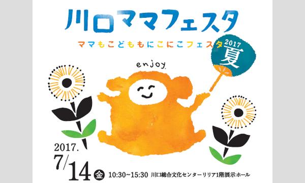 川口ママフェスタ2017夏~ママもこどももにこにこフェスタ~Saitama &MAMACO Festa vol.5 イベント画像1
