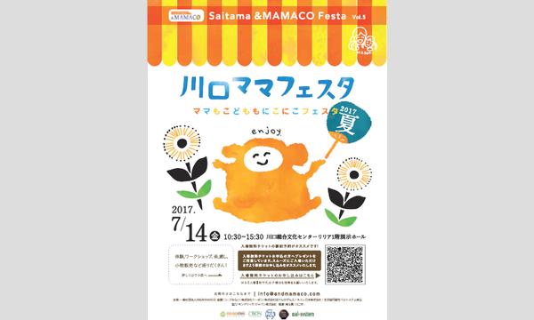 川口ママフェスタ2017夏~ママもこどももにこにこフェスタ~Saitama &MAMACO Festa vol.5 イベント画像2