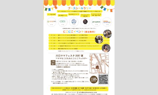 川口ママフェスタ2017夏~ママもこどももにこにこフェスタ~Saitama &MAMACO Festa vol.5 イベント画像3