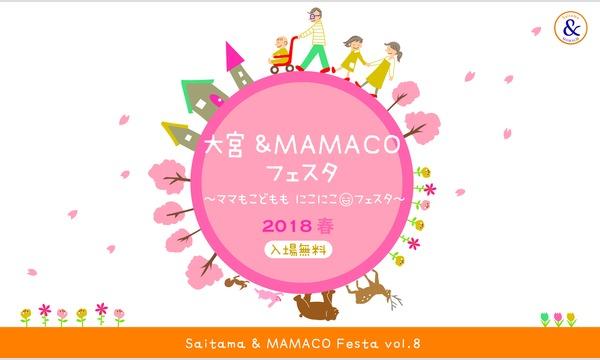 Saitama&MAMACO Festa vol.8大宮&MAMACOフェスタ2018春~ママもこどももにこにこフェスタ イベント画像1