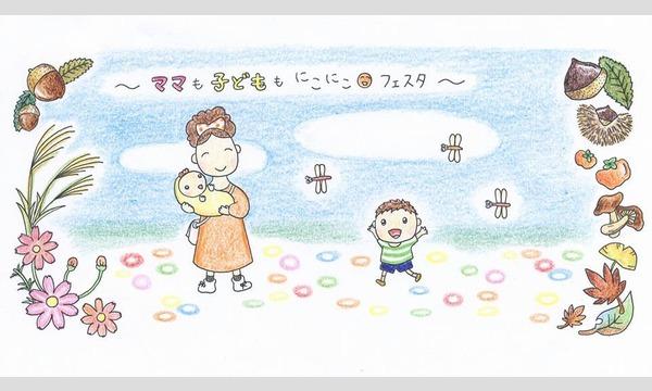大宮ママフェスタ2016秋〜ママも子どももにこにこフェスタ~   Saitama Festa vol.1 イベント画像1