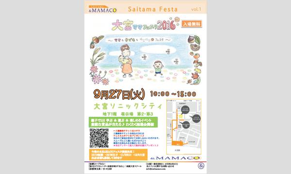 大宮ママフェスタ2016秋〜ママも子どももにこにこフェスタ~   Saitama Festa vol.1 イベント画像2