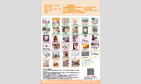 大宮ママフェスタ2016秋〜ママも子どももにこにこフェスタ~   Saitama Festa vol.1 イベント画像3