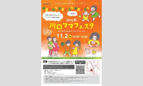 川口ママフェスタ2016秋~ママも子どももにこにこフェスタ~Saitama &MAMACO Festa vol.2 イベント画像1