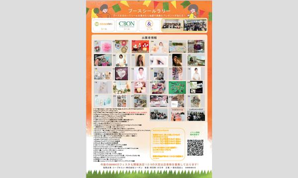 川口ママフェスタ2016秋~ママも子どももにこにこフェスタ~Saitama &MAMACO Festa vol.2 イベント画像2