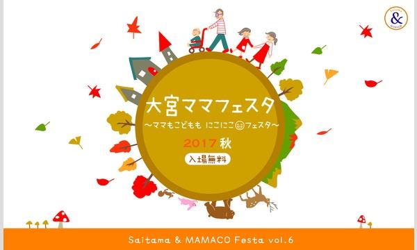 Saitama&MAMACO Festa vol.6大宮ママフェスタ2017秋~ママもこどももにこにこフェスタ~ イベント画像1