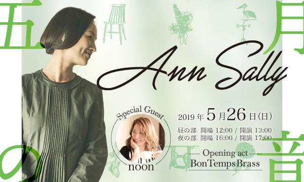 アン・サリー 五月の音 事務局のアン・サリー  五月の音イベント