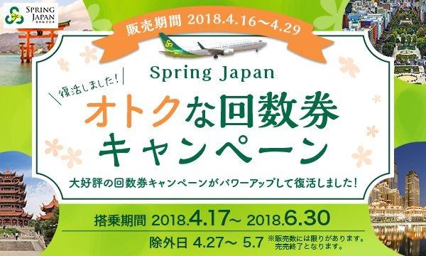 Spring Japan回数券<3枚セットが31,000円〜>イベント