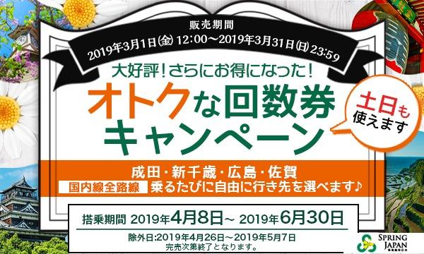 Spring Japan回数券!乗るたび路線が変更可能!<往復2枚セットが21,000円〜>イベント
