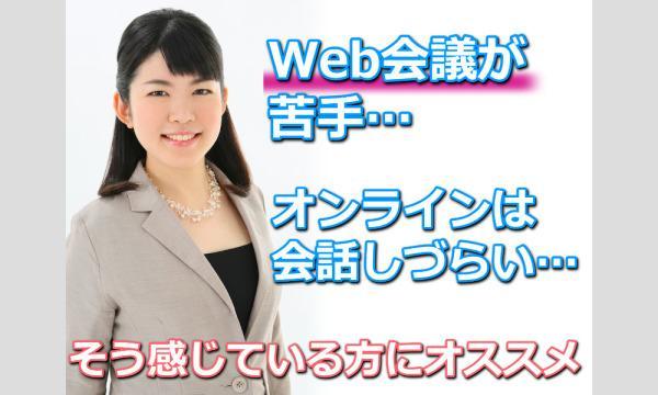 【オンライン】Web会議が苦手な方に!画面越しでも楽に話せる「オンライン専用会話」実践セミナー イベント画像1