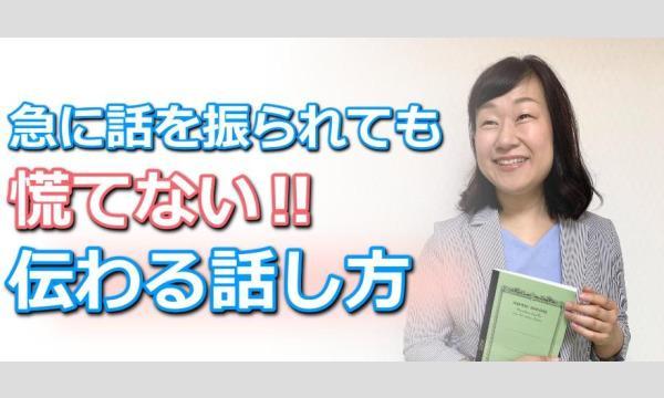 札幌:急に話を振られても慌てない!結論からスッと話せる「伝わる話し方」実践セミナー イベント画像1