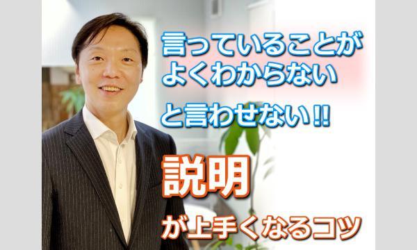 熊本:説明下手を克服する!30秒で思いを伝える「ピンポイントトーク」実践セミナー イベント画像1