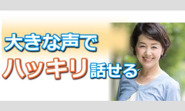 三宮:自信をもってハキハキ話せる!「ビジネスボイストレーニング」実践セミナー イベント画像1