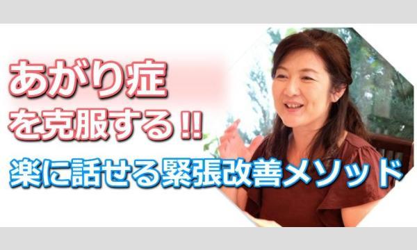仙台:人前で話すのが楽になる!!60分話しても全く緊張しない「メンタルトレーニング」実践セミナー イベント画像1