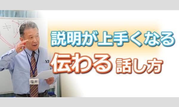 埼玉:「その説明メチャメチャ分かりやすい!」と言われるビジネス会話術実践セミナー イベント画像1