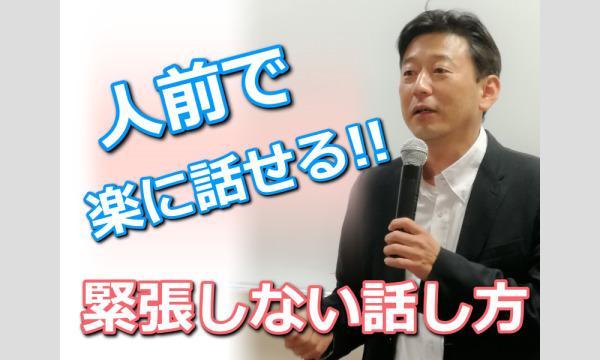 株式会社モチベーションアンドコミュニケーションの徳島:人前で話すのが楽になる!!60分話しても全く緊張しない「話し方」実践セミナーイベント
