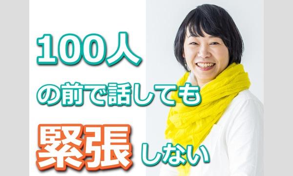 岡山:【あがり症を根絶する!!】100人の前で話してもまったく緊張しない「メンタルトレーニング」実践セミナー イベント画像1