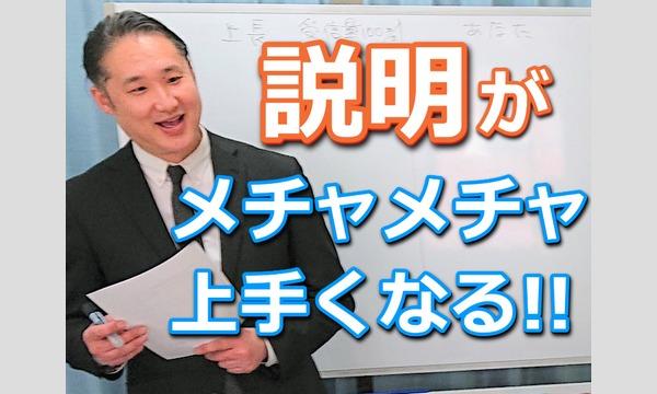 三宮:「その説明メチャメチャ分かりやすい!」と言われるビジネス会話術実践セミナー イベント画像1