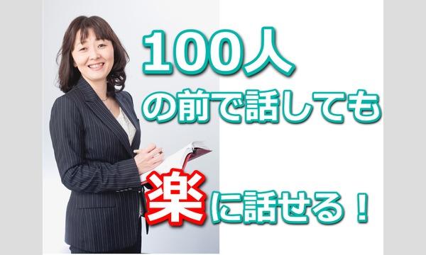 大宮:【あがり症を根絶する!!】100人の前で話しても楽に話せる「話し方トレーニング」実践セミナー イベント画像1