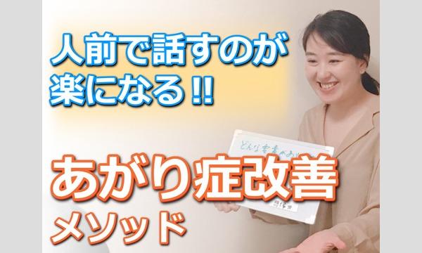 茨城:人前で話すのが楽になる!!60分話しても全く緊張しない「話し方」実践セミナー イベント画像1