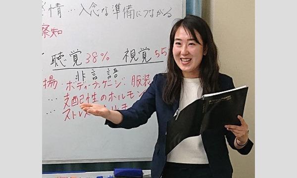 茨城:人前で話すのが楽になる!!60分話しても全く緊張しない「話し方」実践セミナー イベント画像2