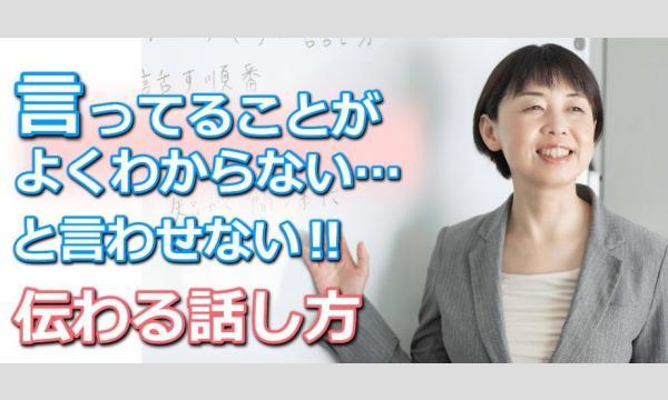 札幌:「言っていることがよくわからない」と言わせない!30秒で思いを伝える「シンプルトーク」実践セミナー イベント画像1