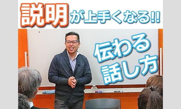 岐阜:「その説明メチャメチャわかりやすい!」と言われるビジネス会話術実践セミナー イベント画像1