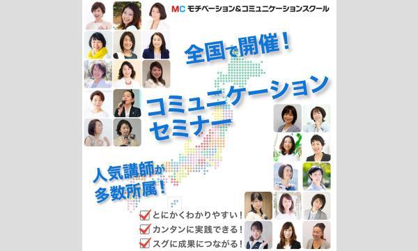徳島:人前で話すのが楽になる!!60分話しても全く緊張しない「話し方」実践セミナー イベント画像2
