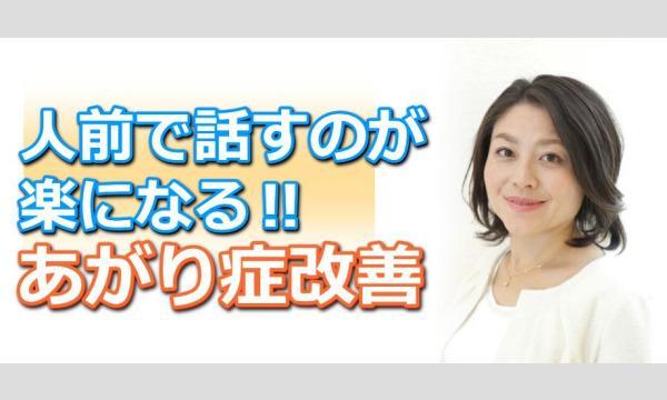 株式会社モチベーションアンドコミュニケーションの札幌:人前で話すのが楽になる!!60分話しても全く緊張しない「話し方」トレーニング実践セミナーイベント