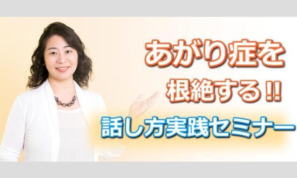 沖縄:【あがり症を根絶する!!】100人の前で話してもまったく緊張しない「話し方トレーニング」実践セミナー イベント画像1