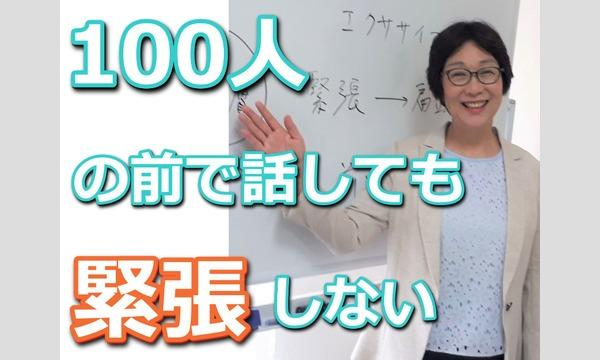 福岡:【あがり症を根絶する!!】100人の前で話してもまったく緊張しない「メンタルトレーニング」実践セミナー イベント画像1