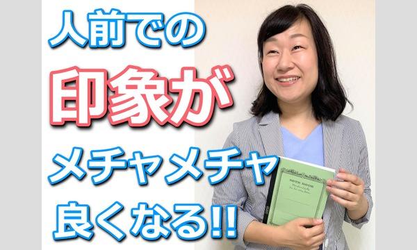 札幌:人前で話すときの印象がメチャメチャ良くなる!あがらずに話せる「話し方」実践セミナー イベント画像3