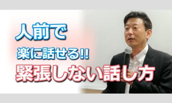 徳島:人前で話すのが楽になる!!60分話しても全く緊張しない「話し方」実践セミナー イベント画像1