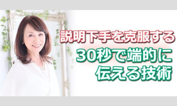 株式会社モチベーションアンドコミュニケーションの名古屋:説明下手を克服する!30秒で思いを伝える「ピンポイントトーク」実践セミナーイベント