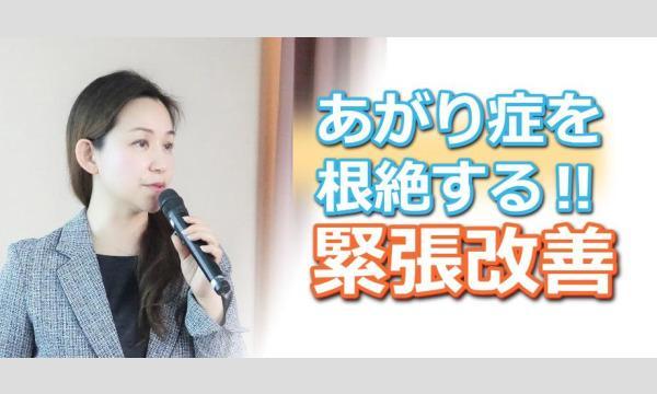 奈良:【あがり症を根絶する!!】100人の前で話してもまったく緊張しない「メンタルトレーニング」実践セミナー イベント画像1