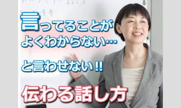 株式会社モチベーションアンドコミュニケーションの札幌:「言っていることがよくわからない」と言わせない!30秒で思いを伝える「シンプルトーク」実践セミナーイベント