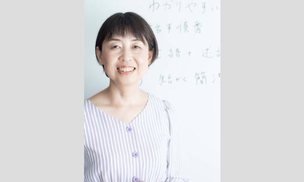 札幌:「言っていることがよくわからない」と言わせない!30秒で思いを伝える「シンプルトーク」実践セミナー イベント画像2