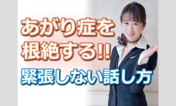 仙台:【あがり症を根絶する!!】100人の前で話してもまったく緊張しない「話し方」実践セミナー イベント画像1