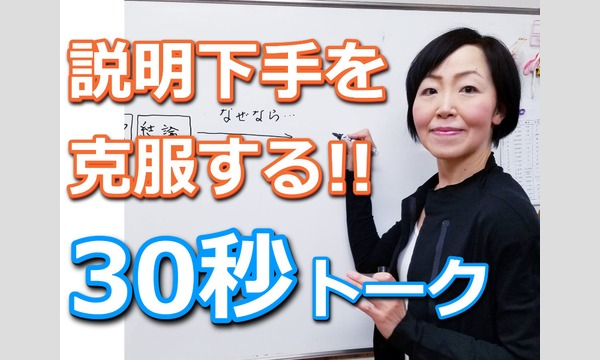 長野:説明下手を克服する!30秒で思いを伝える「ピンポイントトーク」実践セミナー イベント画像1