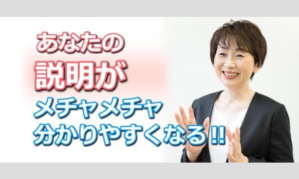 新潟:説明下手を克服する!30秒で思いを伝える「ピンポイントトーク」実践セミナー イベント画像1