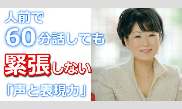 広島:人前で話すのが楽になる!!60分話しても全く緊張しない「声と表現力」のトレーニング実践セミナー イベント画像1