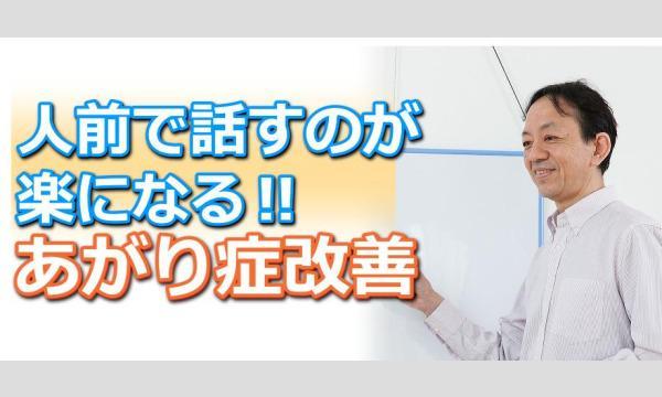 株式会社モチベーションアンドコミュニケーションの静岡:人前で話すのが楽になる!!60分話しても全く緊張しない「メンタルトレーニング」実践セミナーイベント